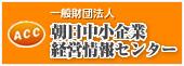 朝日中小企業経営情報センター