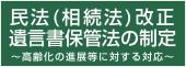 民法(相続法)改正 遺言書保管法の制定
