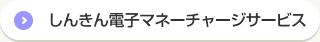 しんきん電子マネーチェージサービス