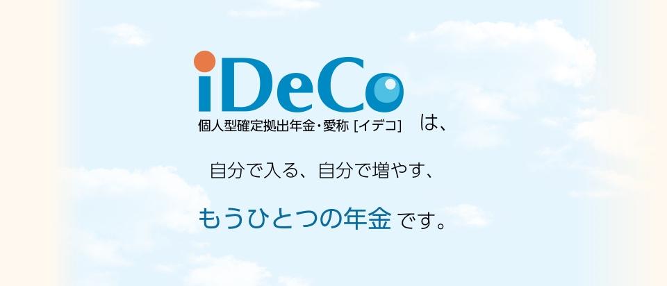 個人型確定拠出年金(ideco)